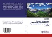 Samootnoshenie zhiteley goroda Sochi-Olimpiyskoy stolitsy 2014
