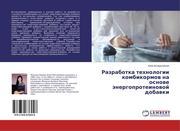 Razrabotka tekhnologii kombikormov na osnove energoproteinovoy dobavki