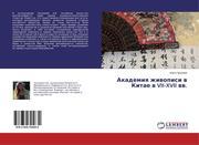 Akademiya zhivopisi v Kitae v VII-XVII vv.