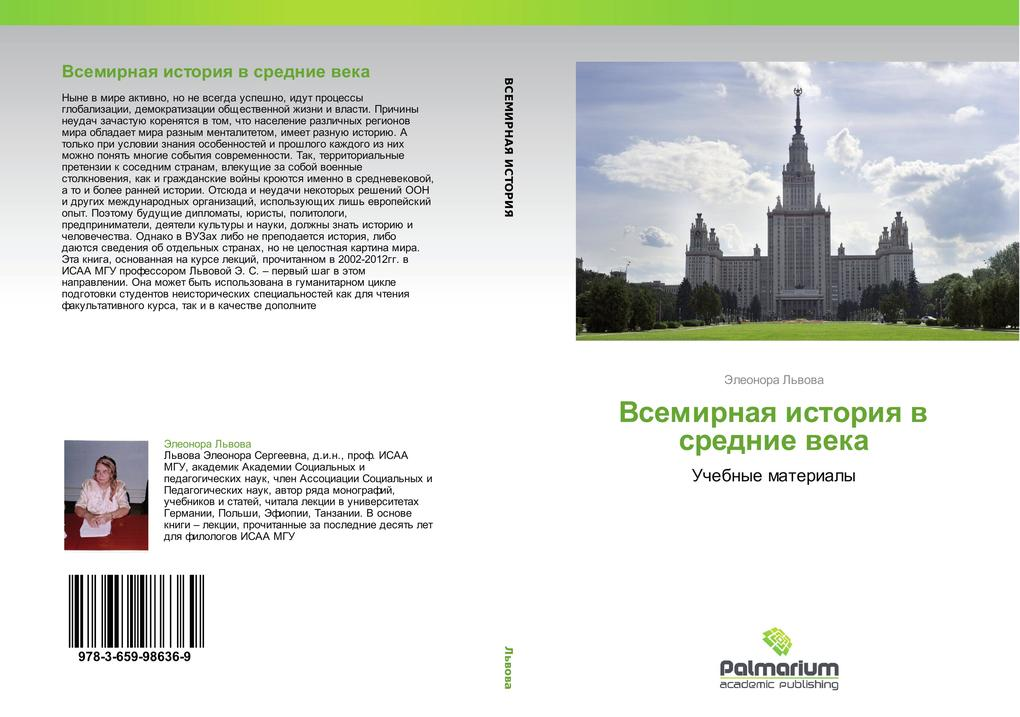 Vsemirnaya istoriya v srednie veka als Buch von...