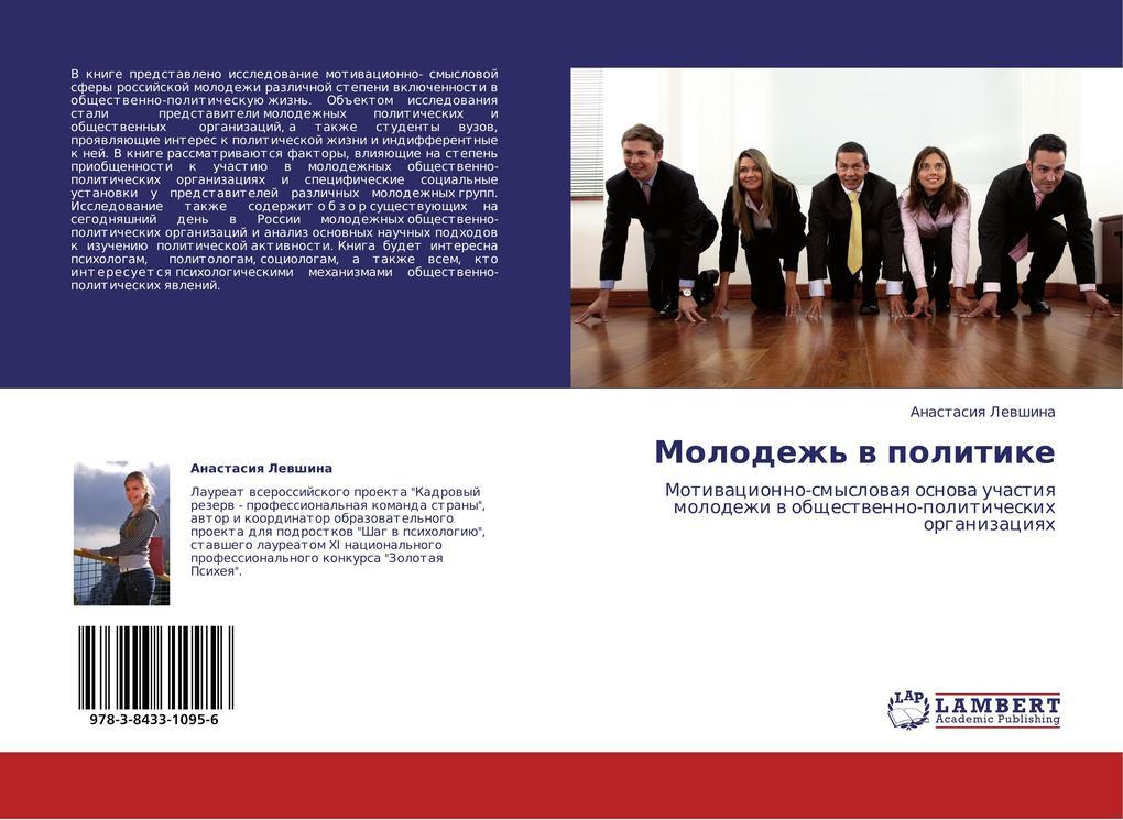 Molodezh´ v politike als Buch von Anastasiya Le...