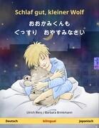Schlaf gut, kleiner Wolf - ''''''''''''''''''''. Zweisprachiges Kinderbuch (Deutsch - Japanisch)