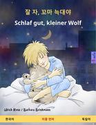 Jal ja, kkoma neugdaeya - Schlaf gut, kleiner Wolf. Bilingual children's book (Korean - German)