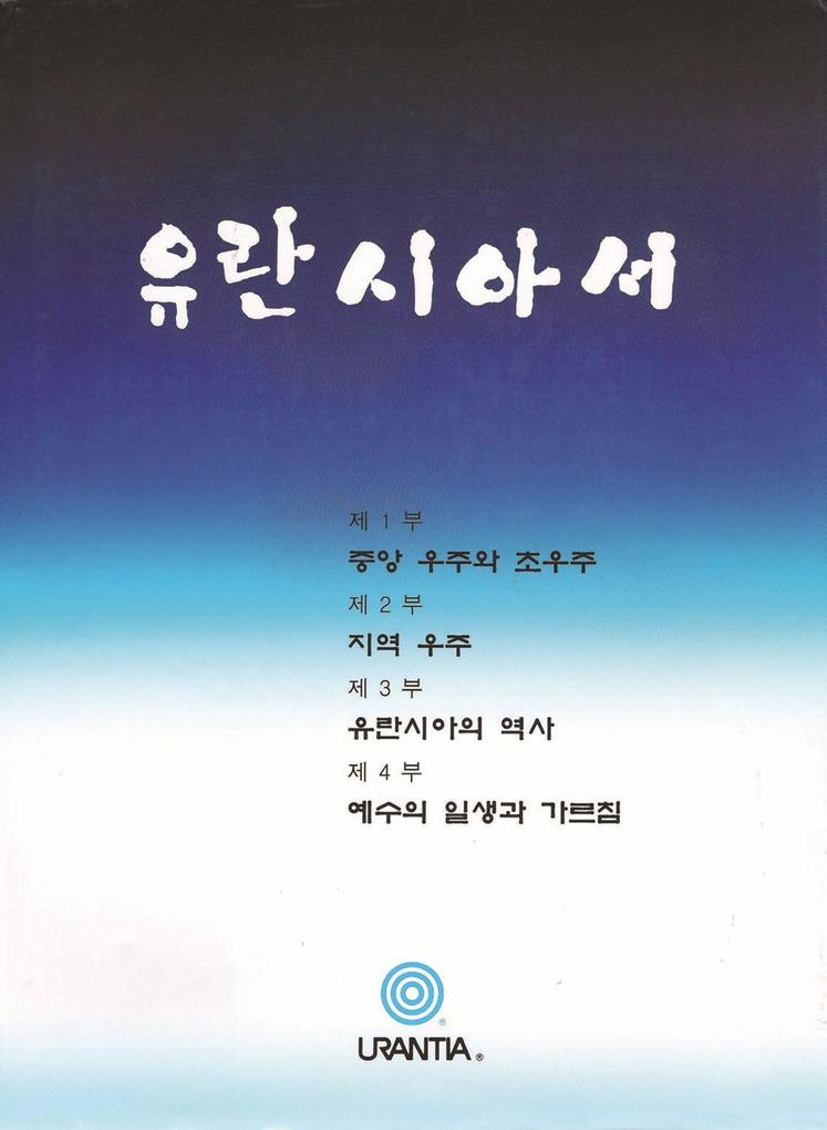 4 Steps to Bring the Right Person Into Your Life Right Now!: Korean Translation als Buch