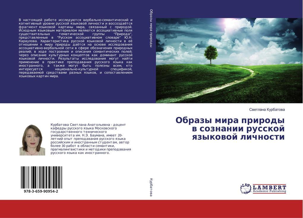 Obrazy mira prirody v soznanii russkoj yazykovoj lichnosti als Buch (gebunden)