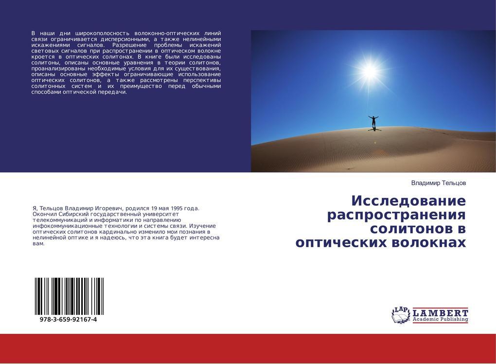 Issledovanie rasprostraneniya solitonov v opticheskih voloknah als Buch (gebunden)
