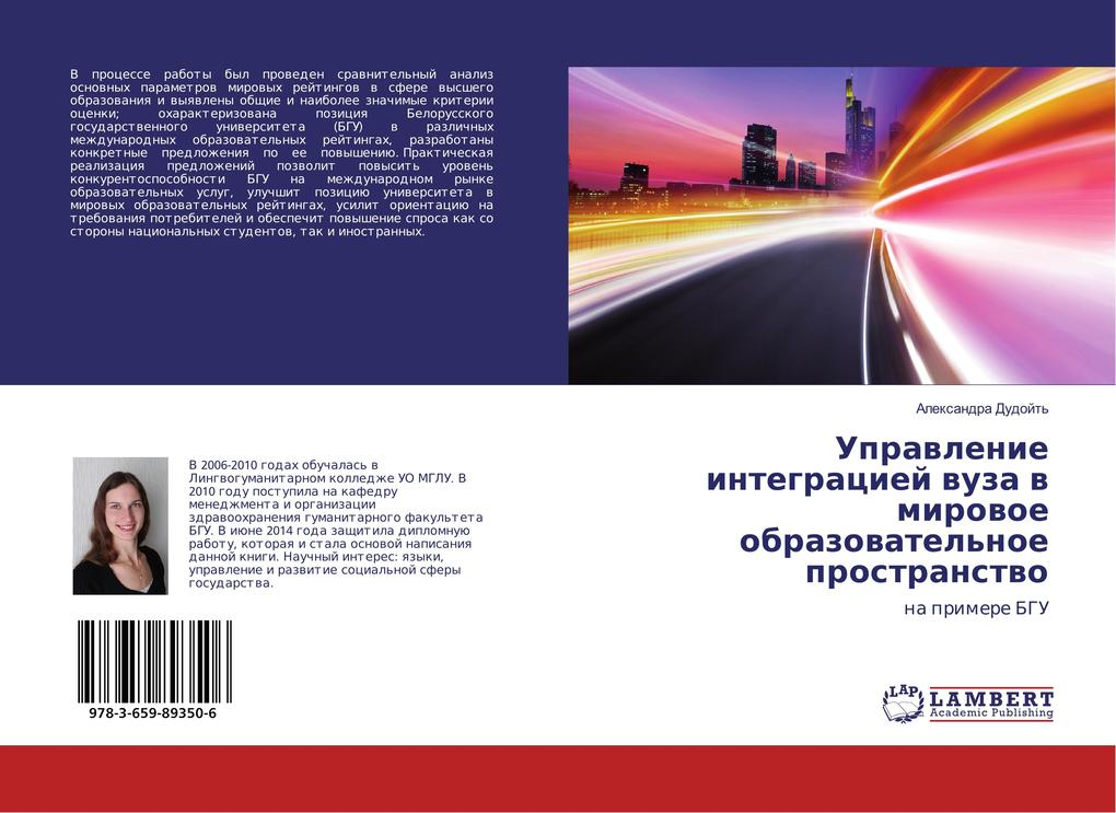 Upravlenie integraciej vuza v mirovoe obrazovatel'noe prostranstvo als Buch (gebunden)