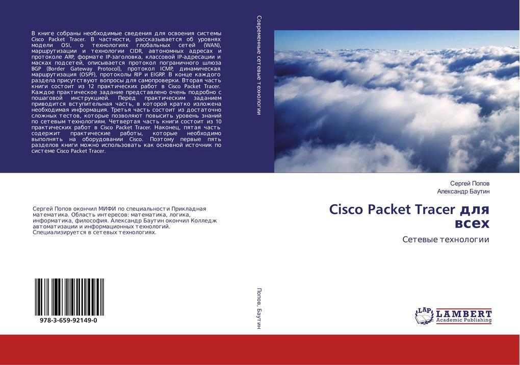 Cisco Packet Tracer dlya vseh als Buch (gebunden)