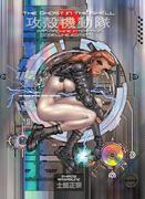 The Ghost In The Shell 2 Deluxe Edition