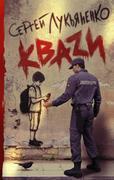 KVAZI: fantasticheskij roman