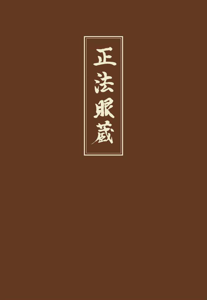 Shobogenzo 1 als Buch