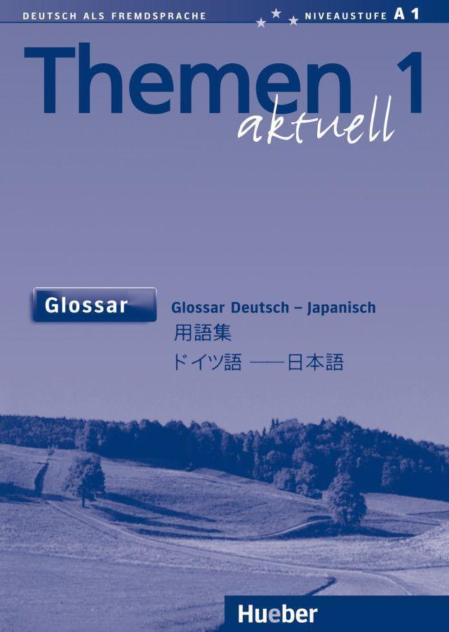 Themen aktuell 1. Glossar Deutsch - Japanisch als Buch