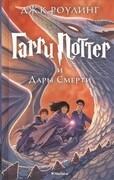 Harry Potter 7: Garry Potter i Dary Smerti