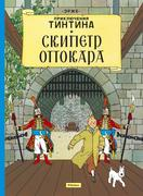 Skipetr Ottokara. Prikljuchenija Tintina