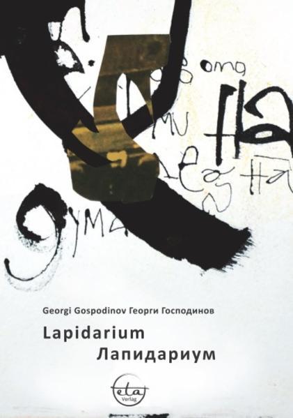 Lapidarium als Buch von Georgi Gospodinov