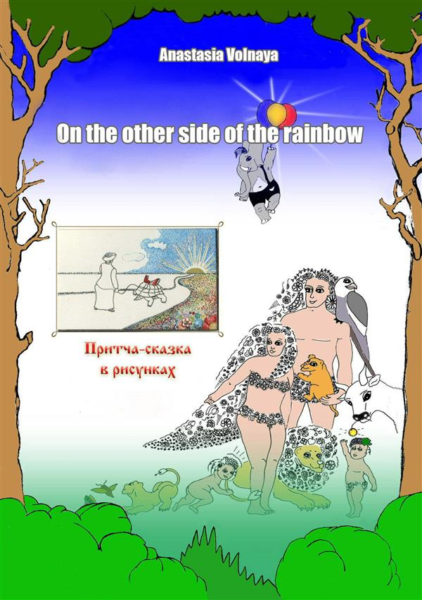 On the other side of the rainbow als eBook