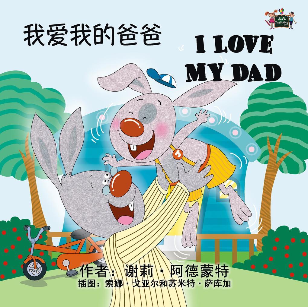 ´´´´´´ I Love My Dad (Chinese Mandarin English ...