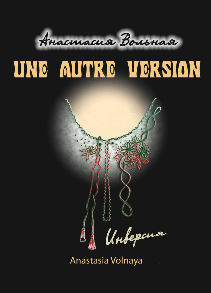 Une autre version (inversion) als eBook