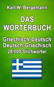 Das Wörterbuch Griechisch-Deutsch / Deutsch-Griechisch