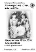 Zarentage 1918 - 2018. Alix und Ella.