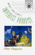 Imperfect Paradise: Twenty-Four Stories