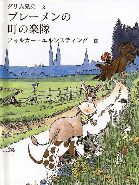 Grimm, B: Bremer Stadtmusikanten (japanisch) als Buch