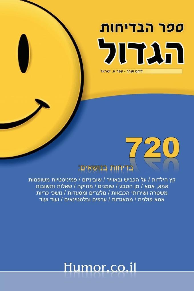 The Big Book of Jokes (Hebrew) als Buch