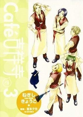 Cafe Kichijouji de: Volume 3 als Taschenbuch
