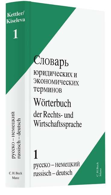 Wörterbuch Recht. 01 Russisch - Deutsch als Buch