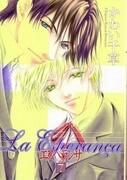 La Esperanca Volume 7 (Yaoi)