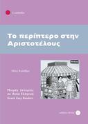 To Periptero stin Aristotelous