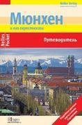 Nelles Guide Munich